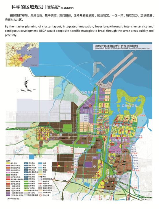 滨海规划.jpg